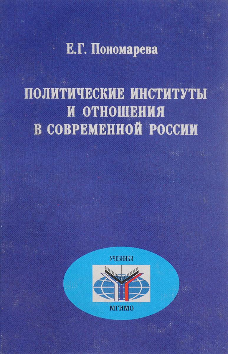 Политические институты и отношения в современной России.