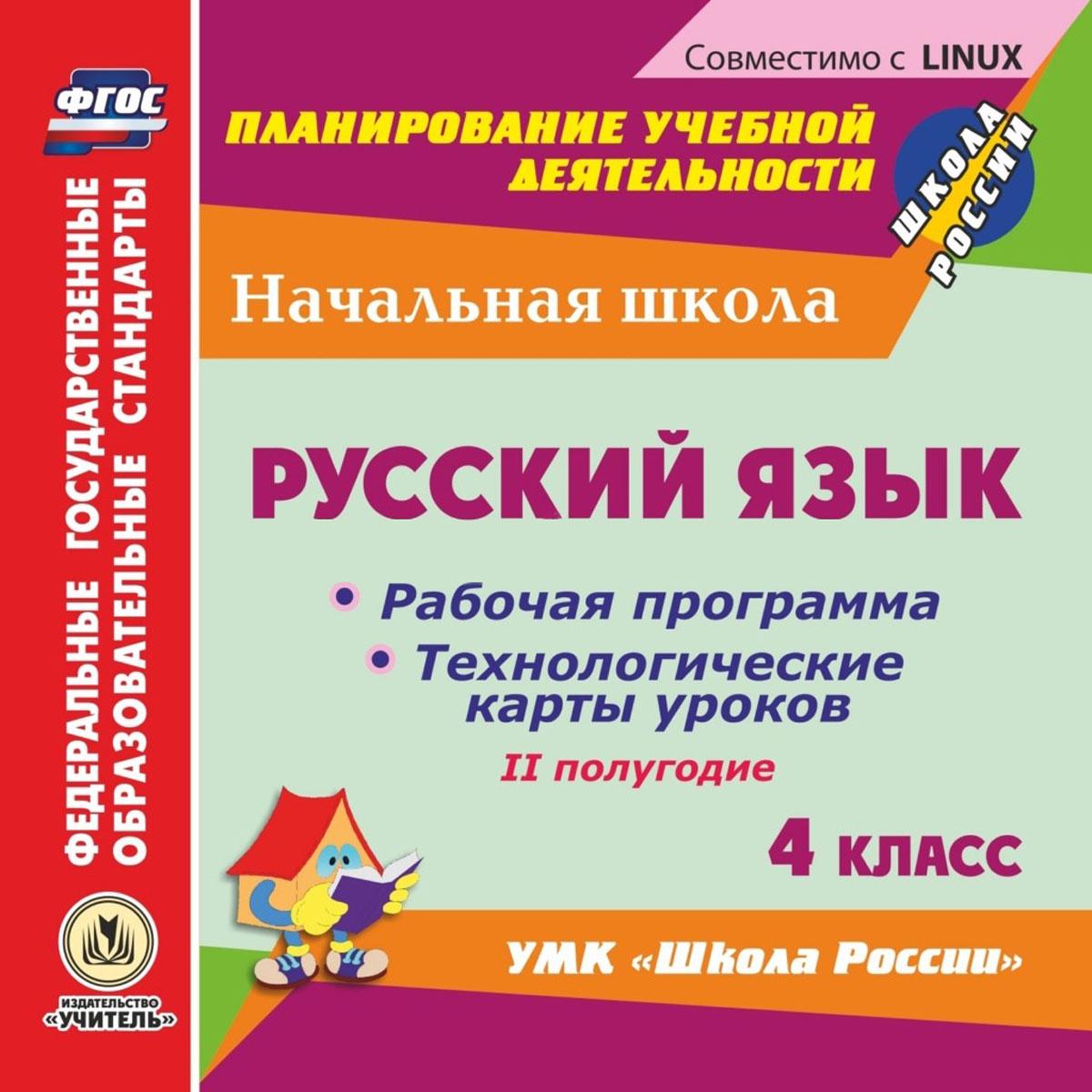 Русский язык. 4 класс. II полугодие. Рабочая программа и технологические карты уроков по УМК