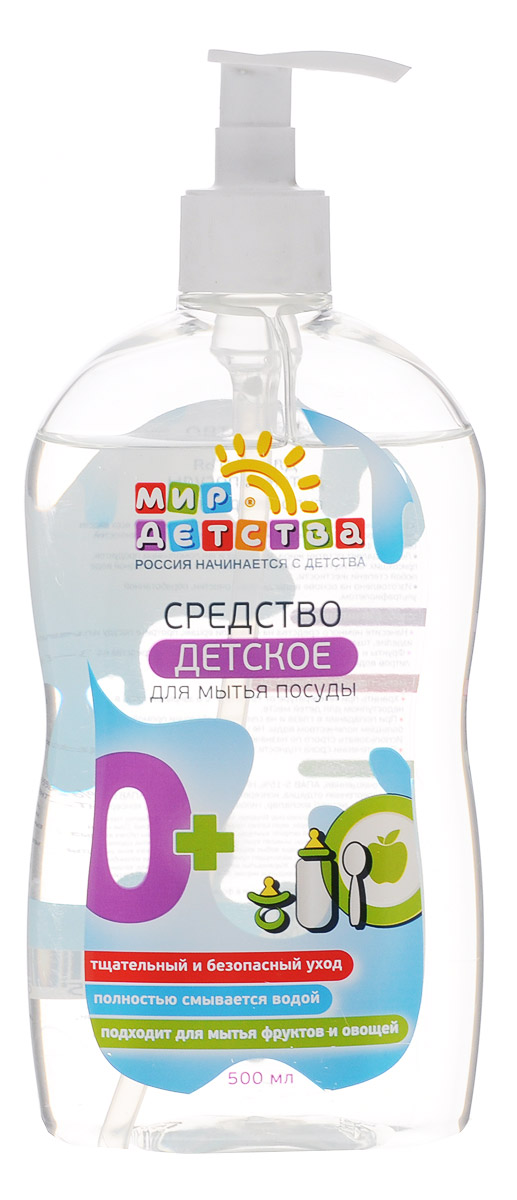 Мир детства Средство для мытья детской посуды 500 мл44014Средство для мытья детской посуды Мир детства - безопасное гипоаллергенное средство для мытья всех видов детской посуды, бутылочек и аксессуаров, детских принадлежностей, овощей и фруктов.Легко удаляет остатки жира, молочных и кисломолочных продуктов, присохших частиц пищи. Полностью смывается даже в холодной воде любой степени жесткости. Изготовлено на основе воды двойной очистки, обработанной ультрафиолетом.Состав: вода очищенная, АПАВ 5-15%, НПАВ Способ применения: нанесите немного средства на губку или ершик, протрите посуду или изделие, тщательно смойте водой. Фрукты и овощи промыть раствором 1 чайной ложки средства на 3-5 литров воды.Товар сертифицирован.
