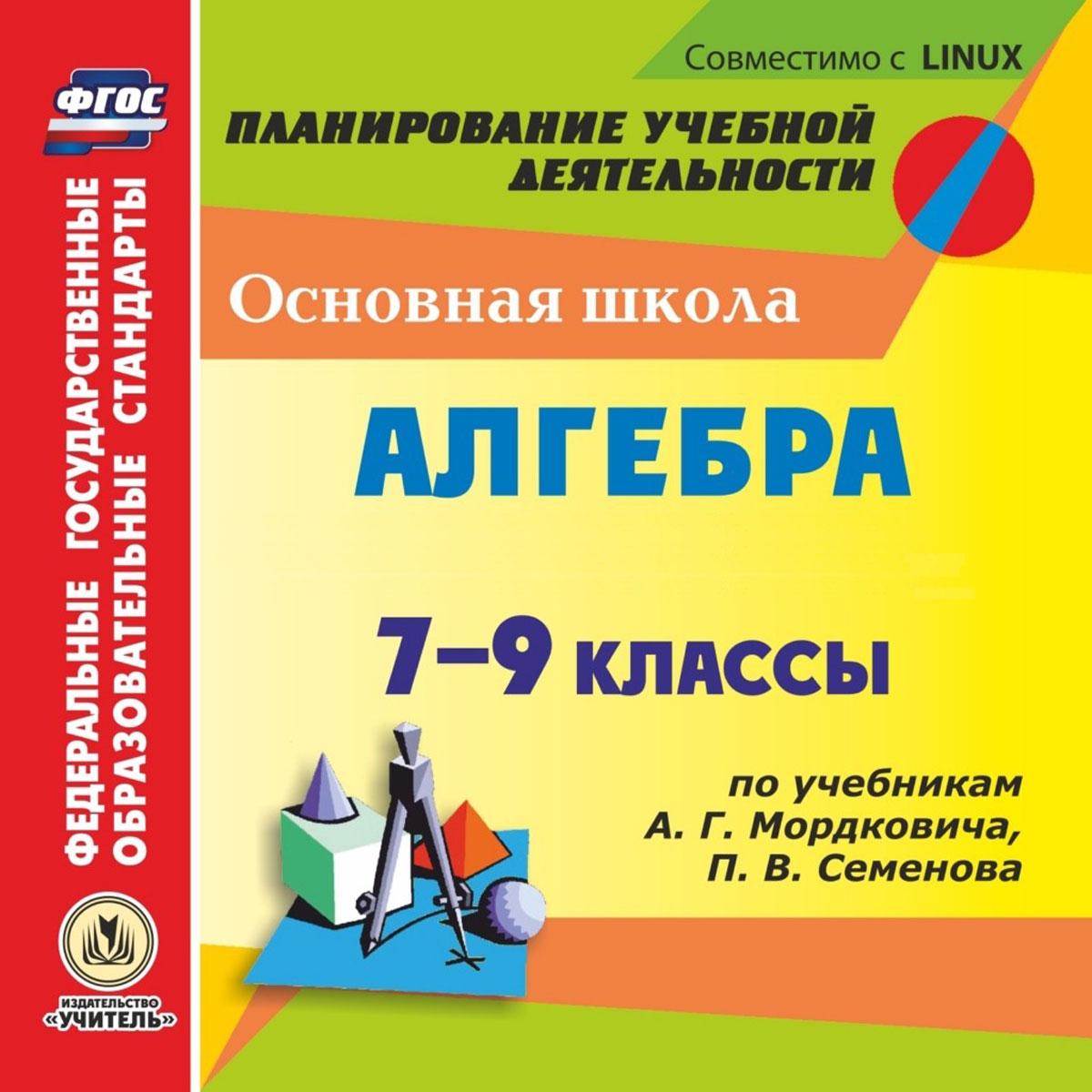 Рабочие программы. Алгебра. 7-9 классы (по учебникам А. Г. Мордковича, П. В. Семенова) алгебра 7 9 классы