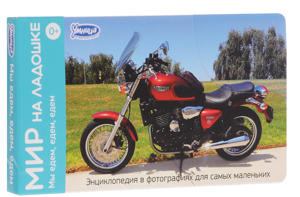 Умница Обучающие карточки Мы едем едем едем цвет мотоцикла красный умница обучающие карточки мир на ладошке выпуск 5