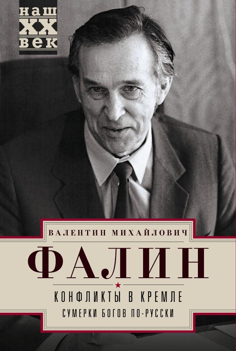 В. М. Фалин Конфликты в Кремле