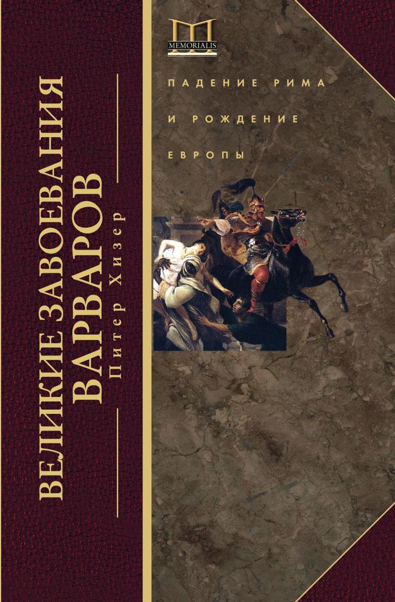 Великие завоевания варваров. Питер Хизер
