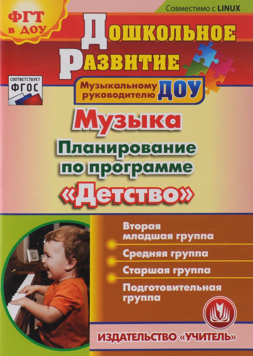 Zakazat.ru Музыка. Планирование по программе Детство. Вторая младшая группа. Средняя группа. Старшая группа. Подготовительная группа