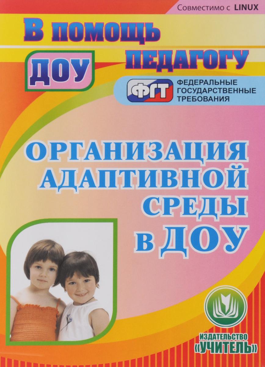 Zakazat.ru Организация адаптивной среды в ДОУ