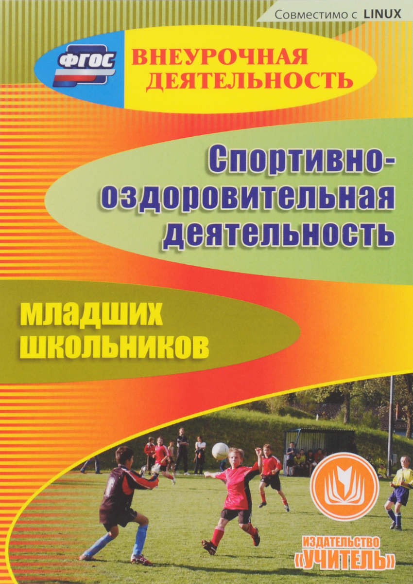 Спортивно-оздоровительная деятельность младших школьников