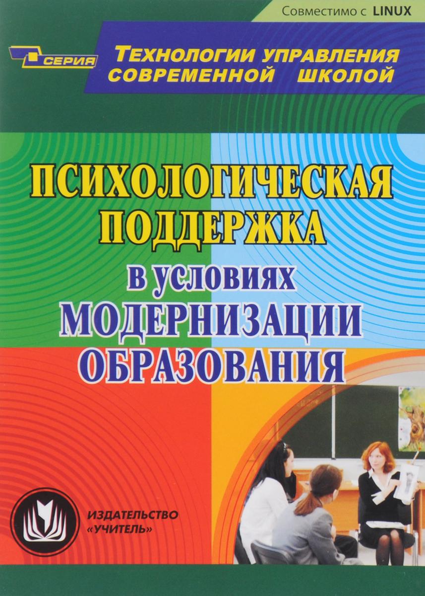 Zakazat.ru Психологическая поддержка в условиях модернизации образования