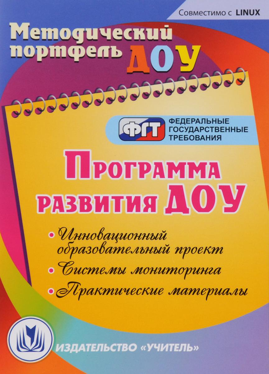 Zakazat.ru Программа развития ДОУ. Инновационный образовательный проект. Системы мониторинга. Практические материалы