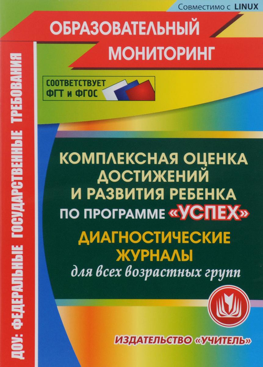 Zakazat.ru Комплексная оценка достижений и развития ребенка по программе Успех. Диагностические журналы для всех возрастных групп