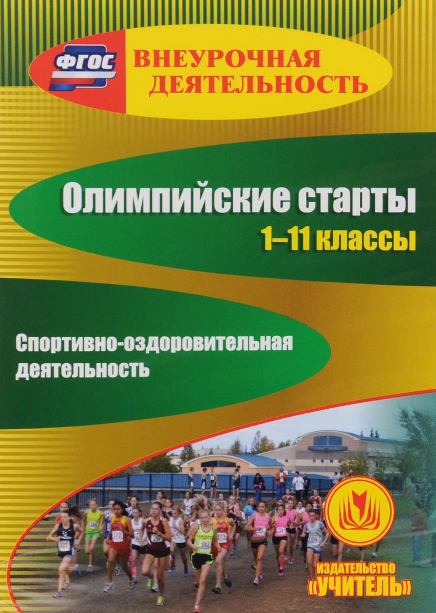 Олимпийские старты. 1-11 классы. Спортивно-оздоровительная деятельность