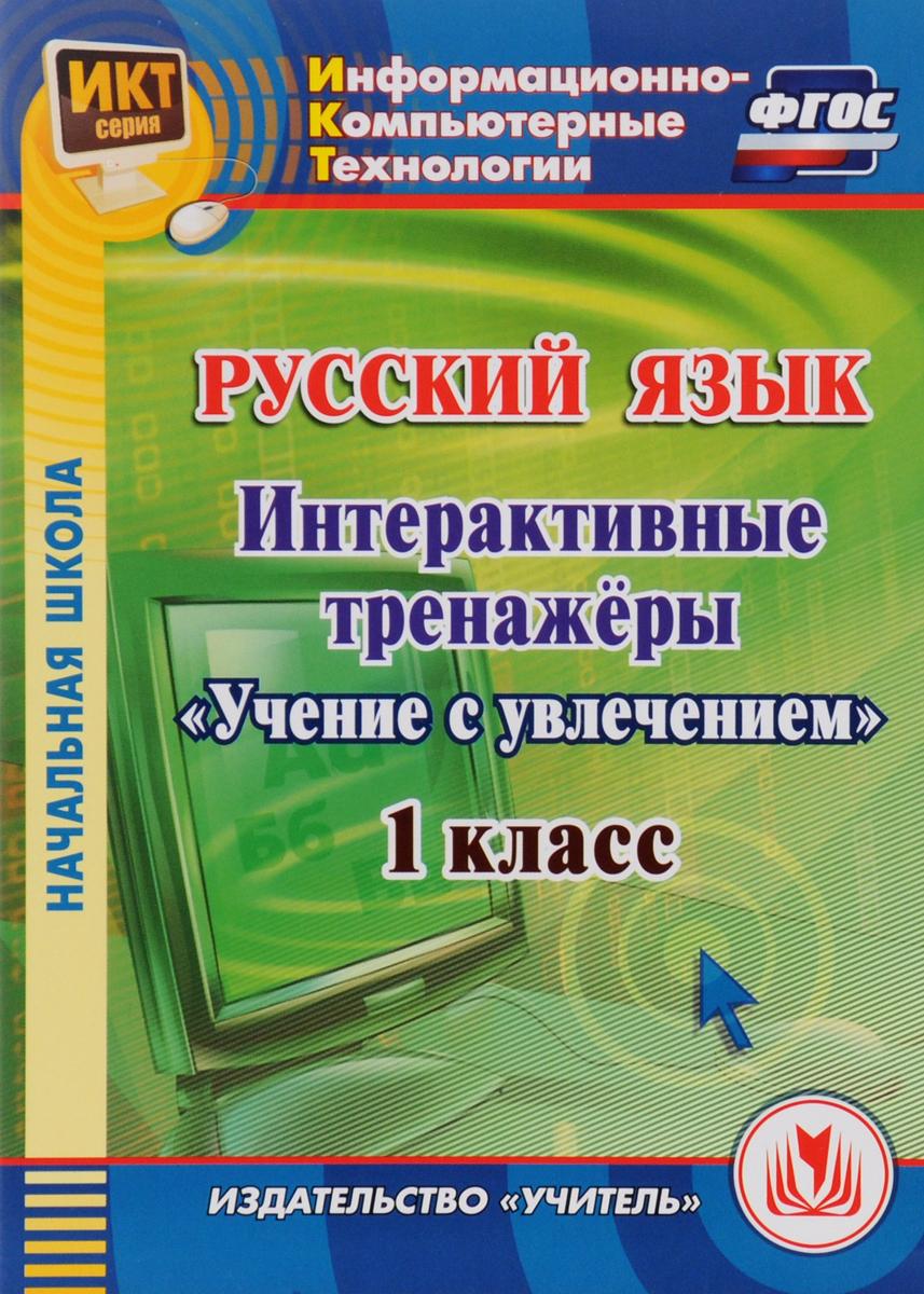 Русский язык. 1 класс. Интерактивные тренажеры