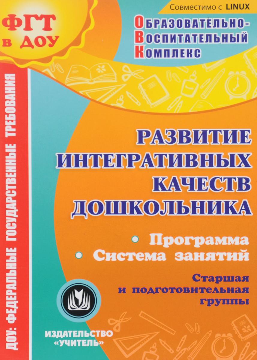 Zakazat.ru Развитие интегративных качеств дошкольника. Программа. Система занятий. Старшая и подготовительная группы