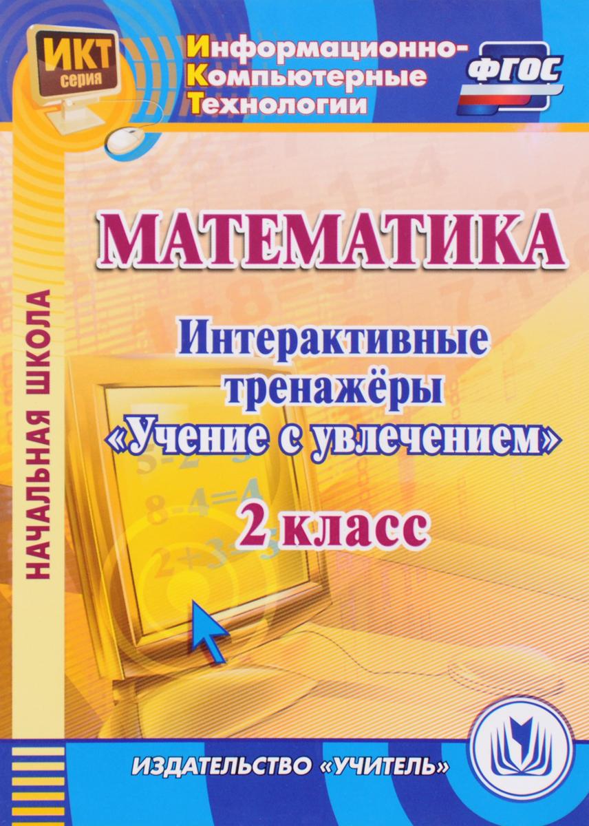 Математика. 2 класс. Интерактивные тренажеры Учение с увлечением учебники издательство clever сложение и вычитание в пределах 100 и 1000 математика 2 3 класс
