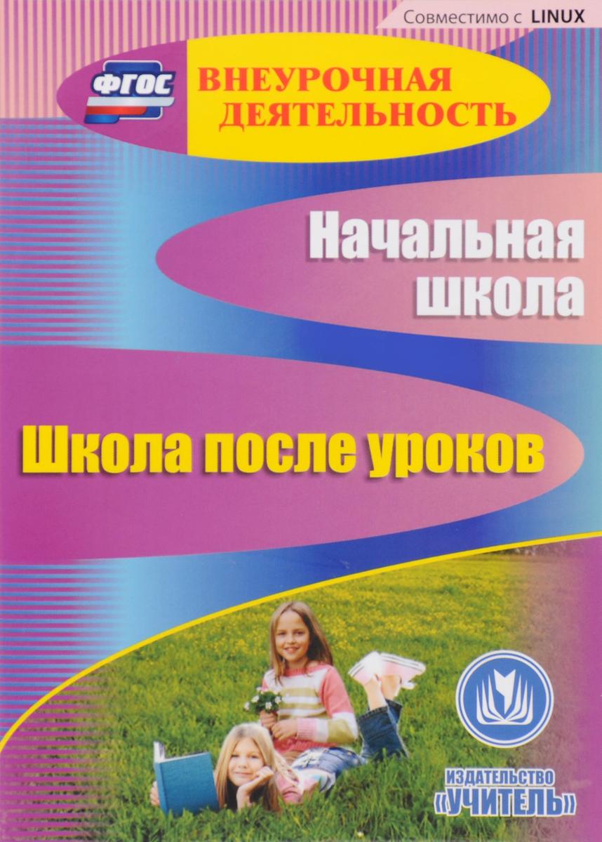 Zakazat.ru Начальная школа. Школа после уроков