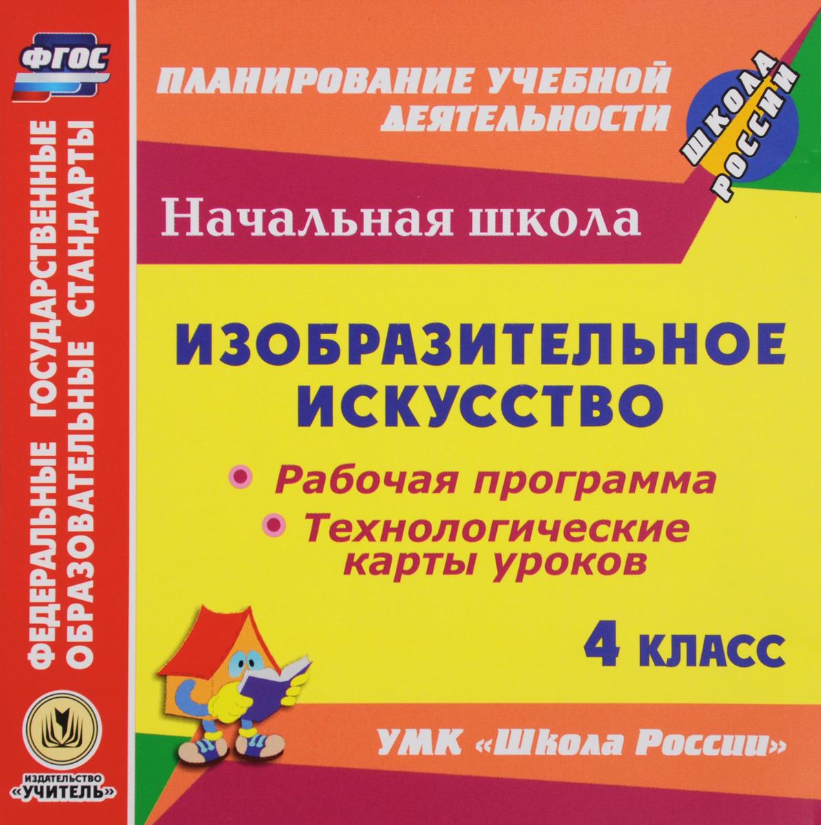 Рабочая программа и технологические карты уроков по УМК Школа России. Изобразительное искусство. 4 класс цена
