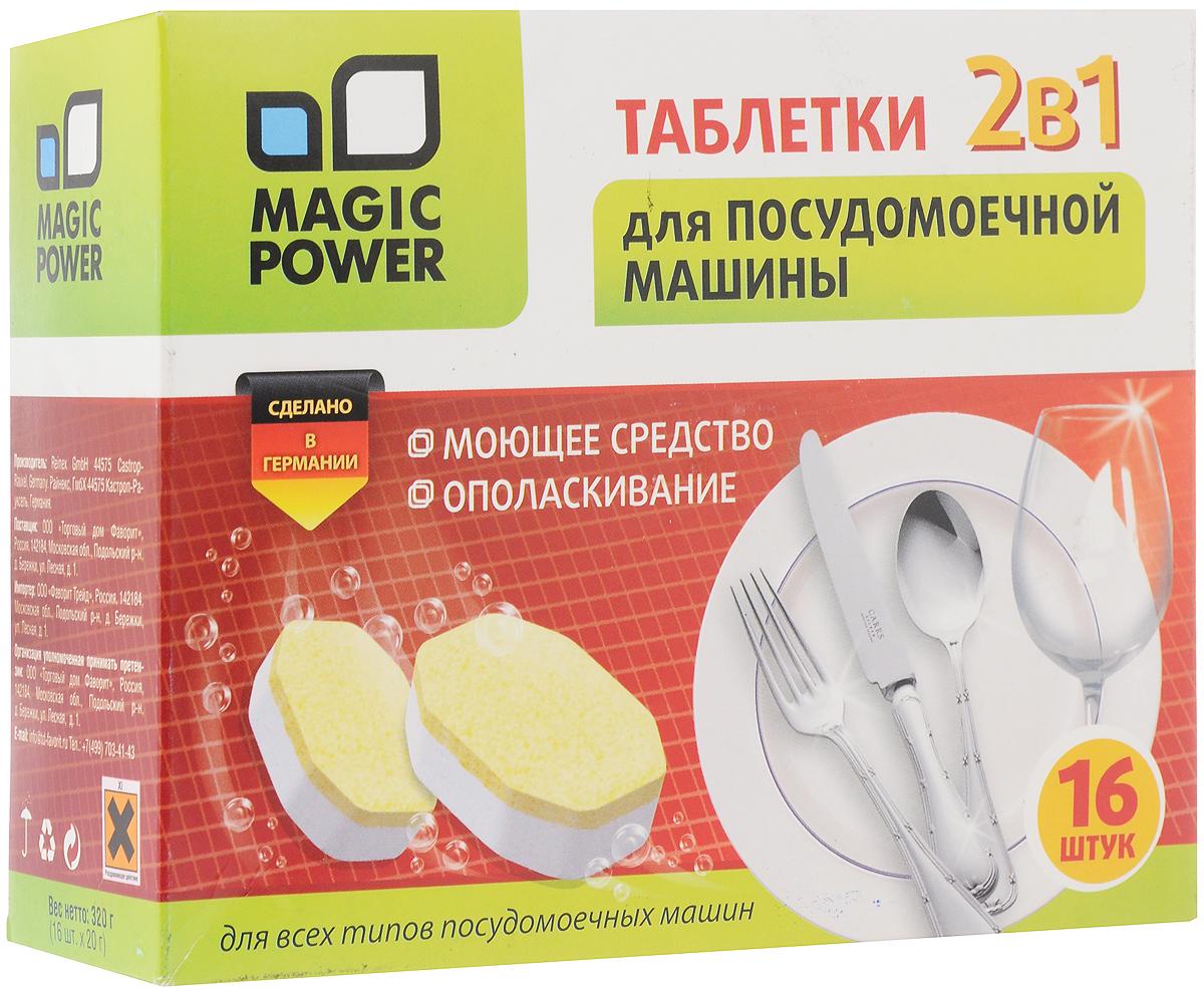 Таблетки для посудомоечной машины Magic Power 2 в 1, 16 шт таблетки для посудомоечной машины 5 в 1 magic power 16 шт