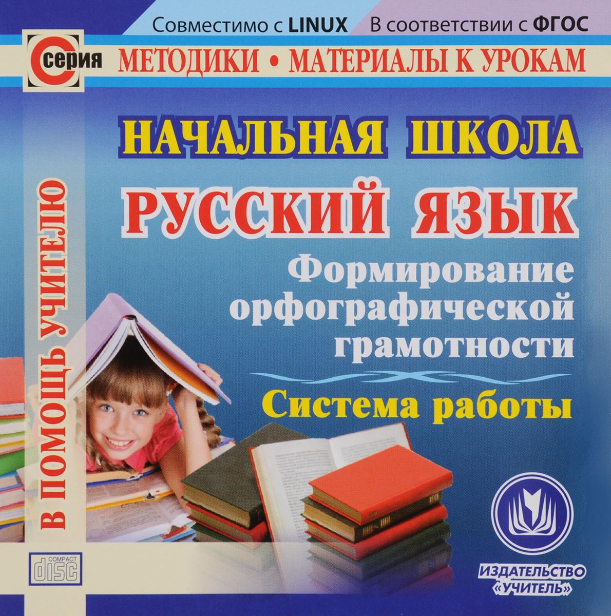 Начальная школа. Русский язык. Формирование орфографической грамотности. Система работы