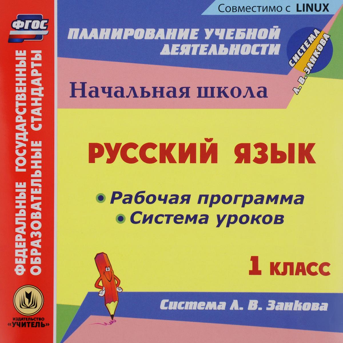Рабочая программа и система уроков по системе Л. В. Занкова. Русский язык. 1 класс