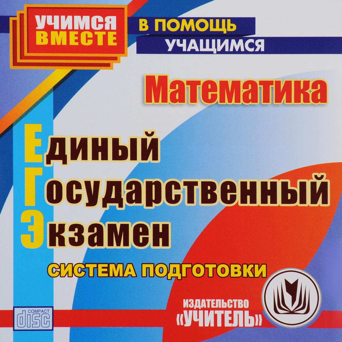 Математика. Подготовка к ЕГЭ кочагин в егэ 2012 математика сборник заданий