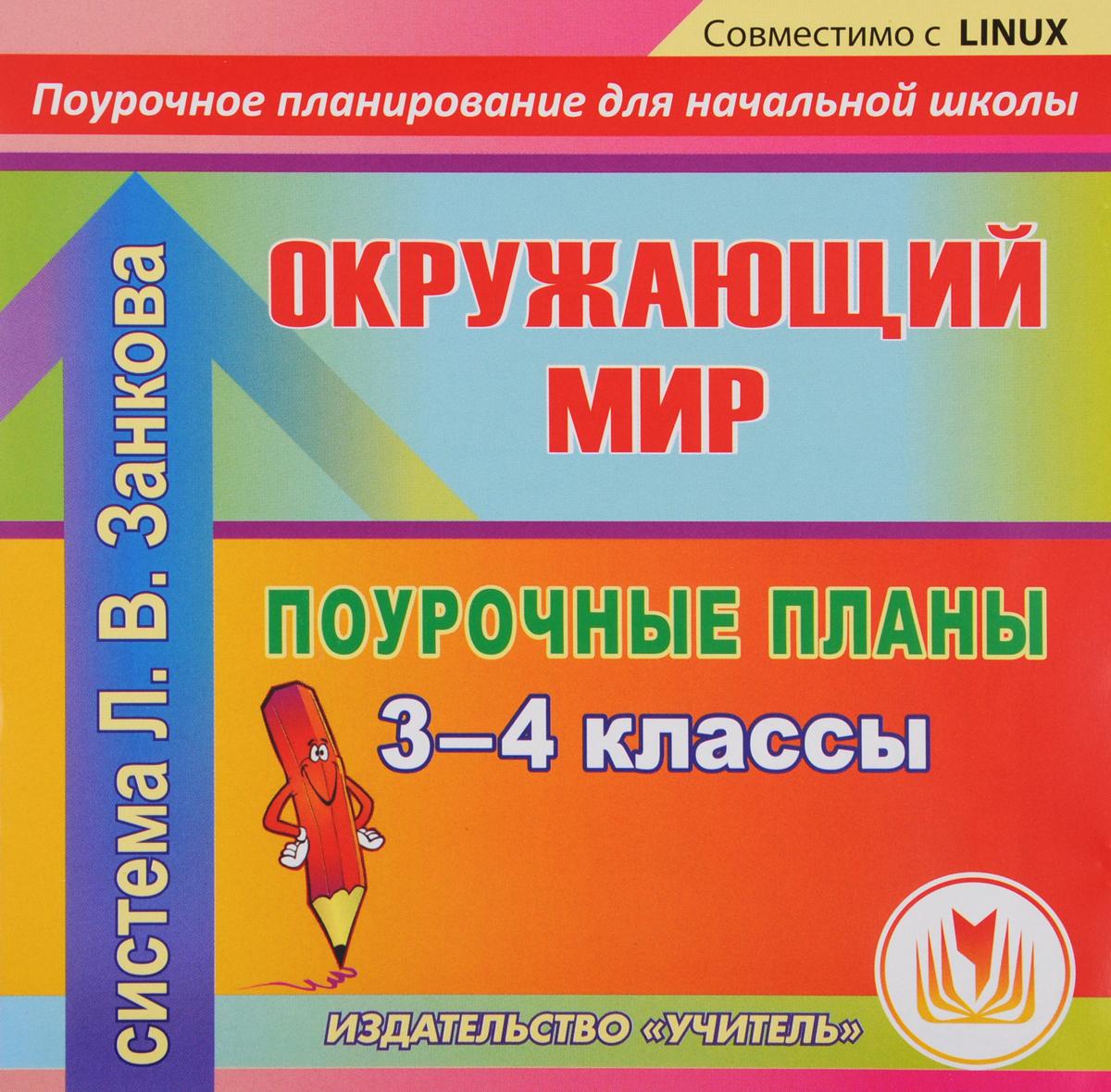 Окружающий мир. 3-4 классы: поурочные планы по системе Л. В. Занкова н в цегельная в поисках своего я