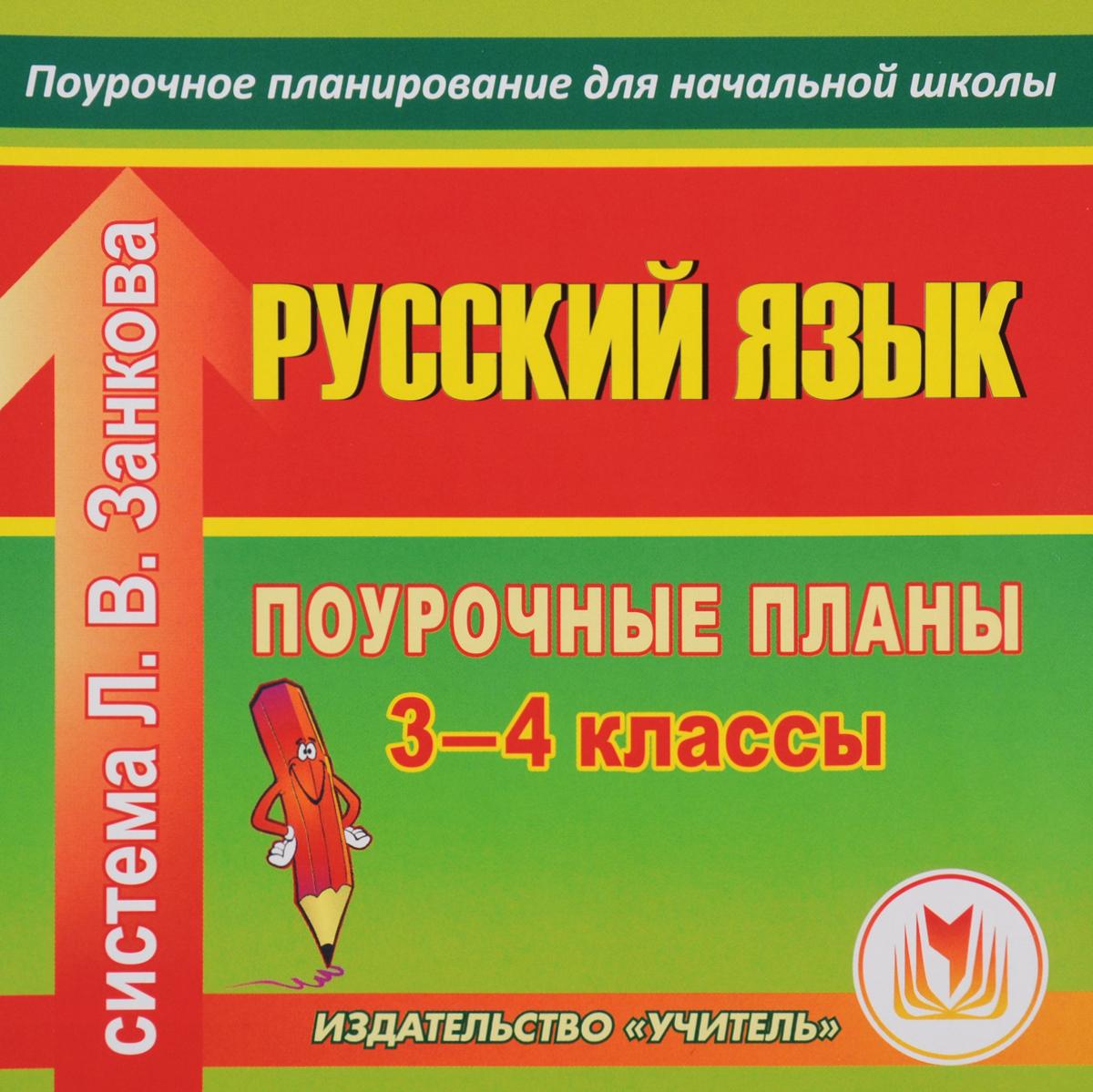 Русский язык. 3-4 классы: поурочные планы по системе Л. В. Занкова с а матвеев русский язык для начальной школы