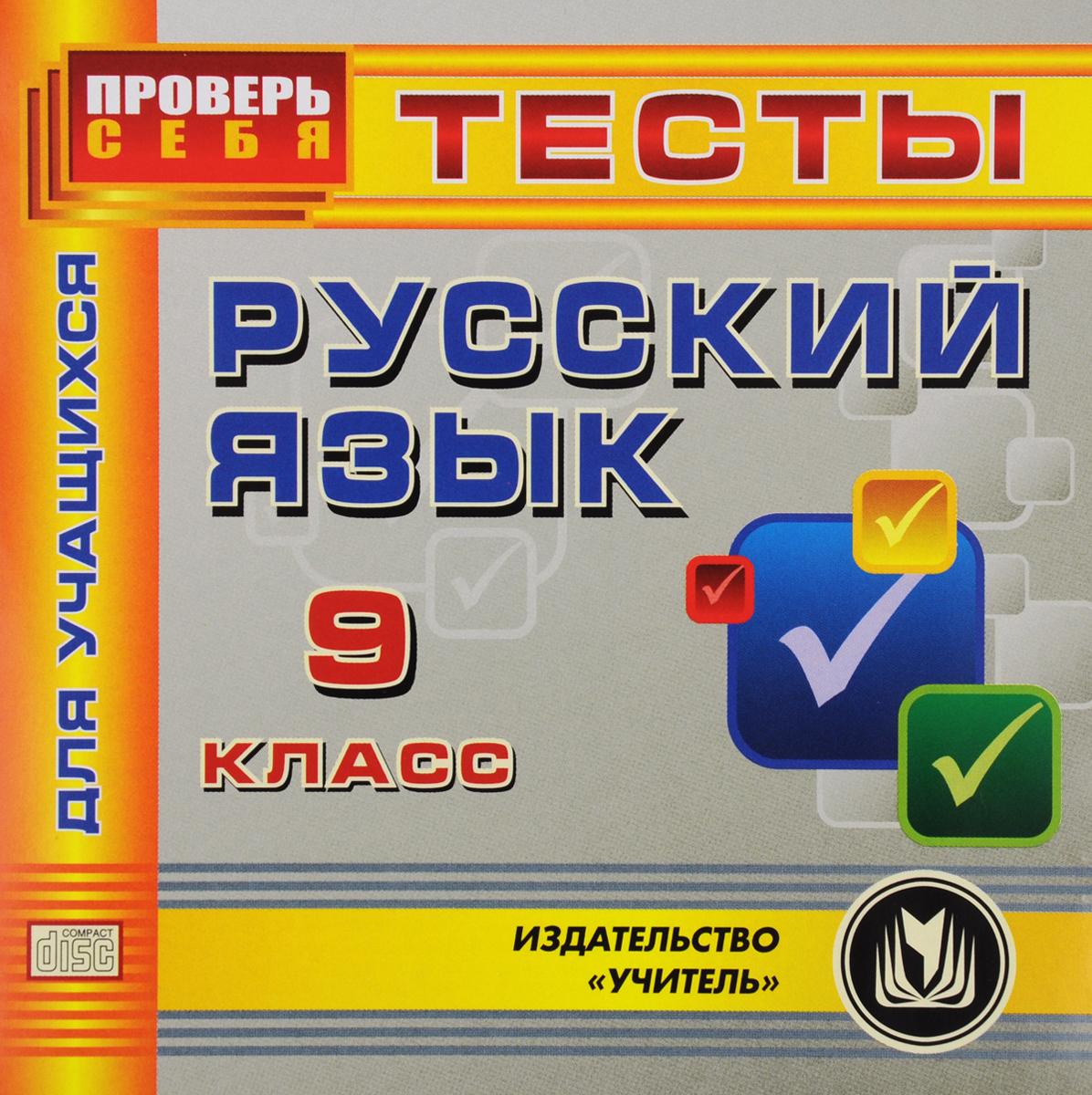 Тесты для учащихся. Русский язык. 9 класс