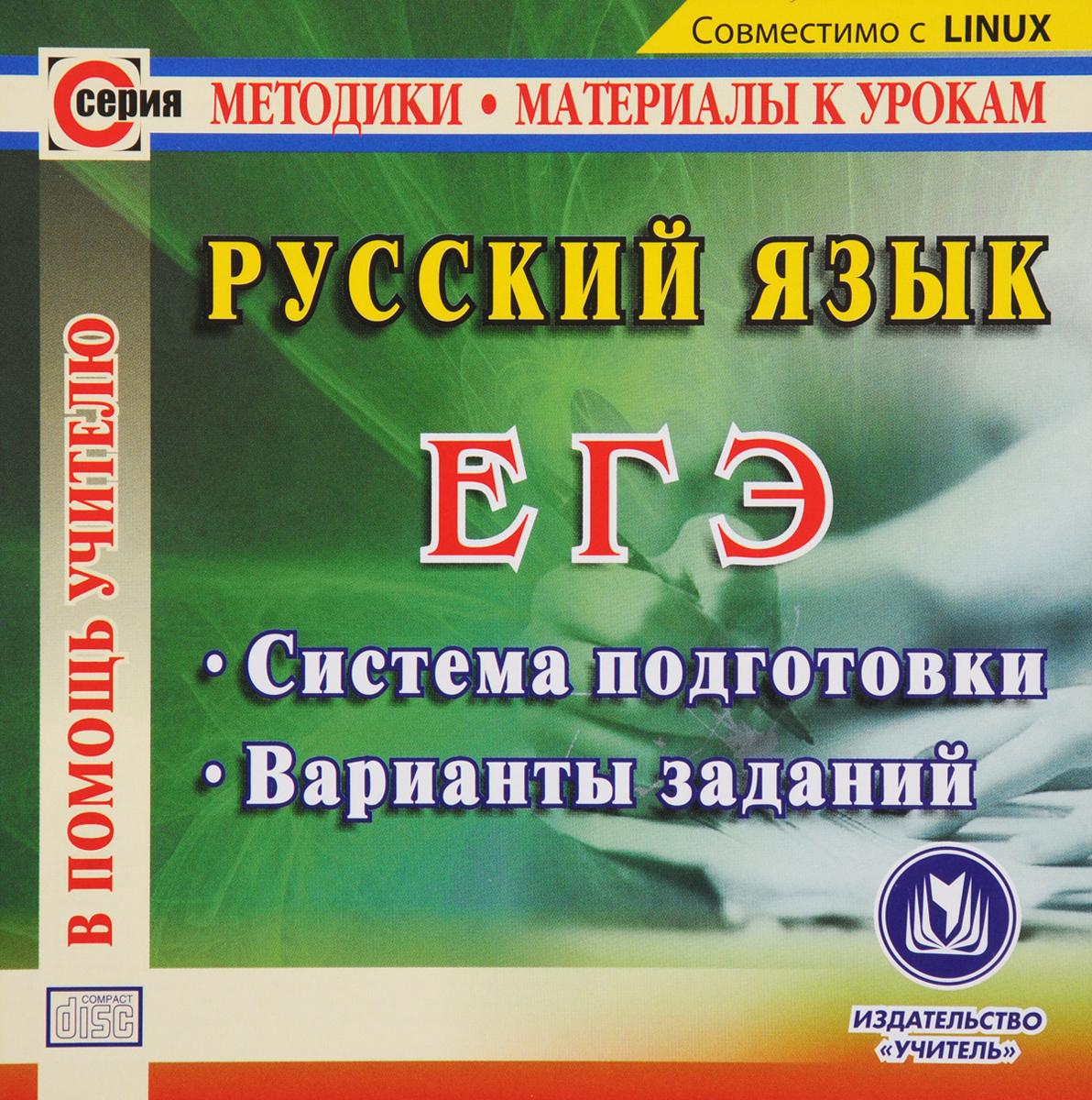 Русский язык. ЕГЭ. Система подготовки. Варианты заданий