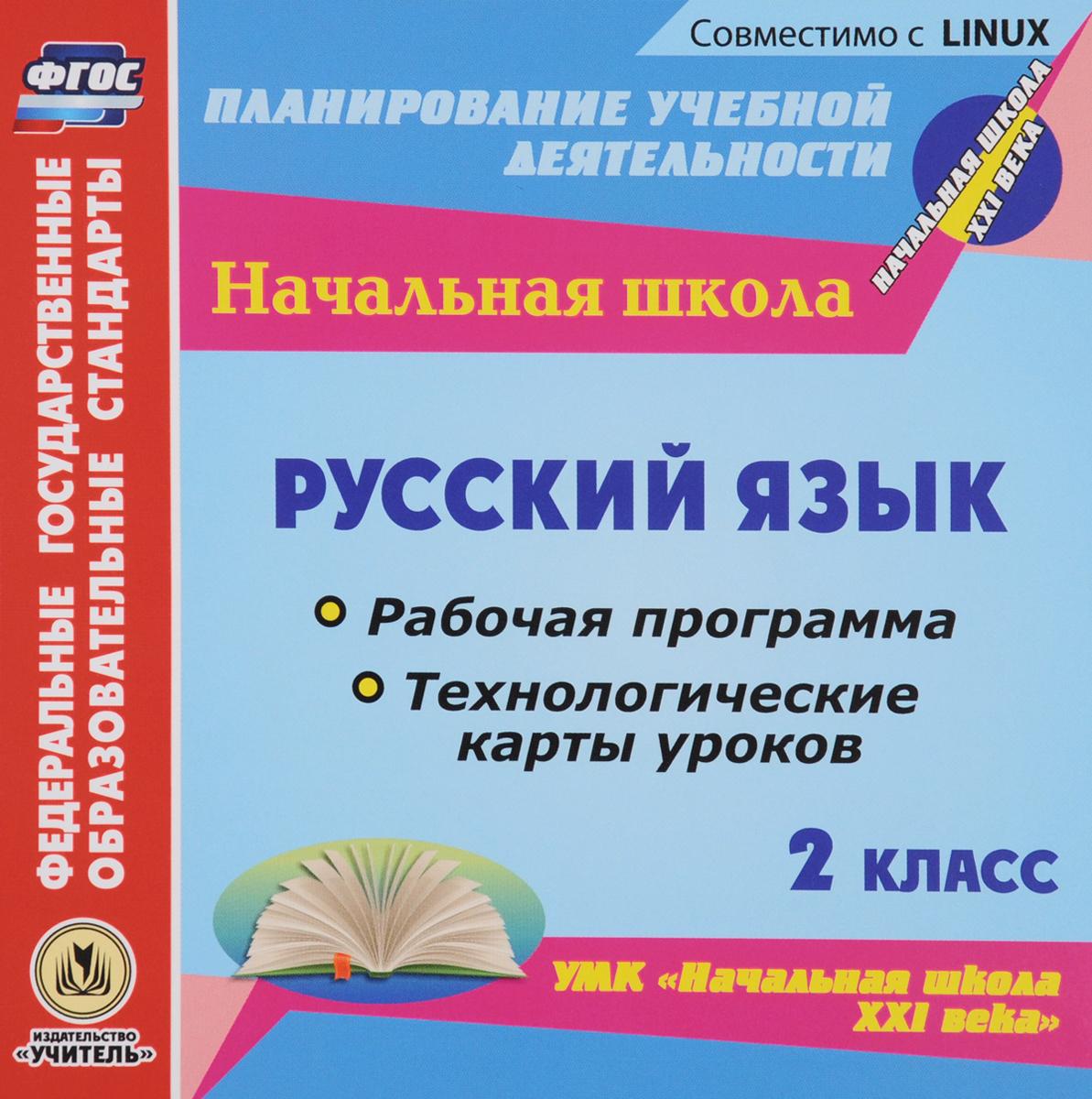 Русский язык. 2 класс. Рабочая программа и технологические карты уроков по УМК
