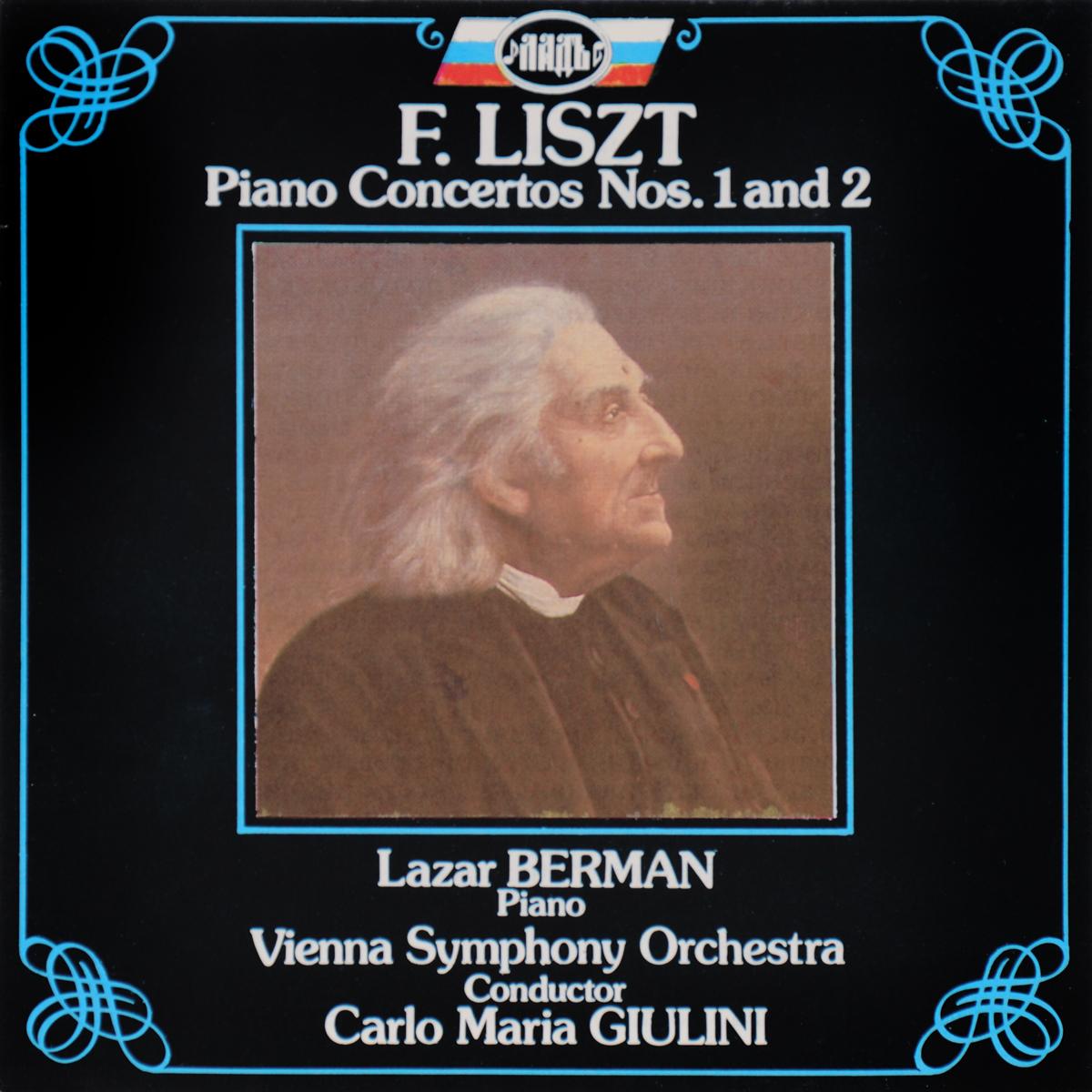 Венский симфонический оркестр,Лазарь Берман Ференц Лист: Концерты 1 и 2 (CD) стоимость