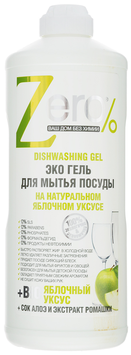 Гель для мытья посуды Zero, на натуральном яблочном уксусе, с соком алоэ и экстрактом ромашки, 500 мл071-41-4382Эко гель для мытья посуды Zero - натуральное, эффективное и безопасное моющее средство для посуды без опасных и вредных для здоровья химических веществ. В его основу были положены натуральные компоненты.Натуральный яблочный уксус - отличное средство для мытья посуды, которое прекрасно растворяет жир, удаляет различные загрязнения в холодной воде и не оставляет разводов. Сок алоэ и экстракт ромашки обладают антибактериальным действием, увлажняют и берегут кожу рук от пересыхания и раздражения.Товар сертифицирован.Как выбрать качественную бытовую химию, безопасную для природы и людей. Статья OZON Гид