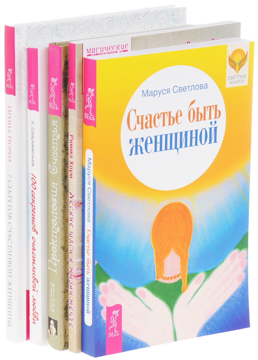 Проктология счастья. 100 секретов счастливой любви. 7 секретов женщины. Легкие шаги к жизни-мечте. Счастье быть женщиной (комплект из 5 книг)