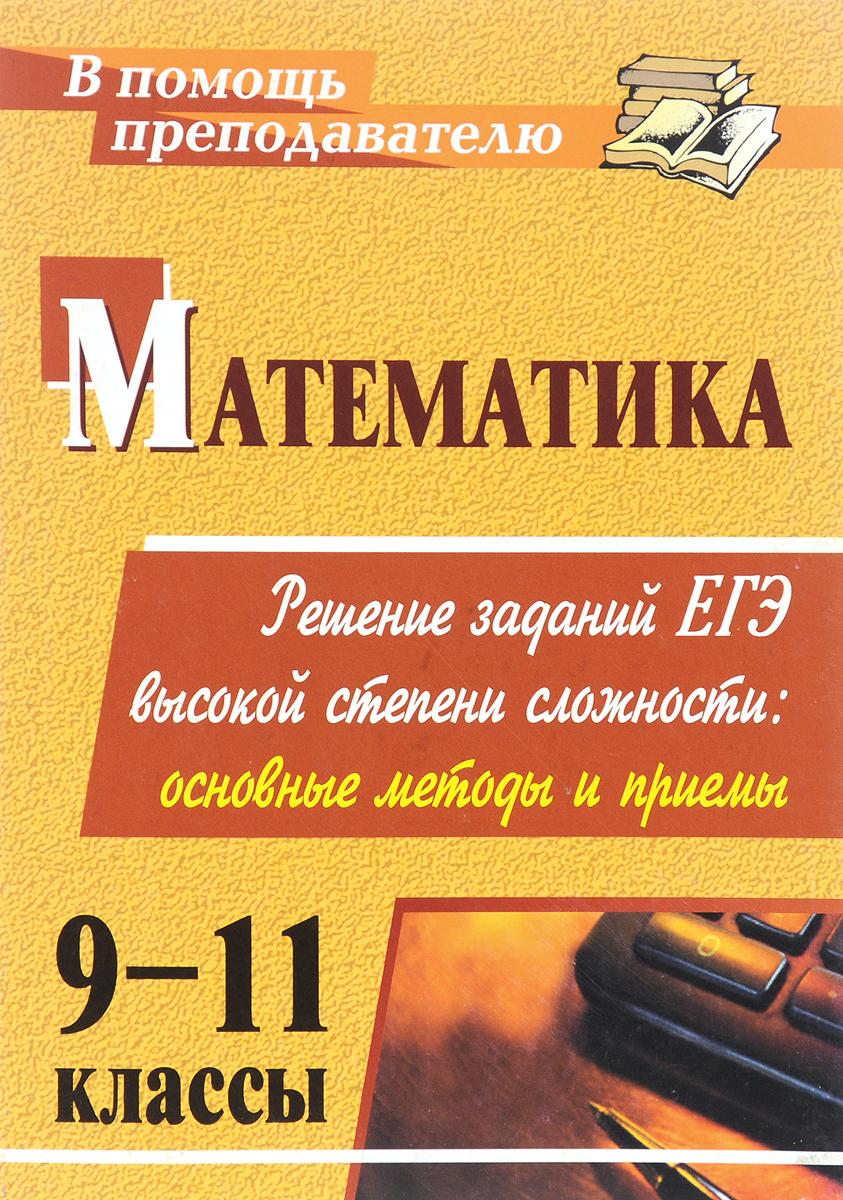 М. А. Куканов Математика. 9-11 классы. Решение заданий ЕГЭ высокой степени сложности. Основные методы и приемы балаян э 800 лучших олимпиадных задач по математике для подготовки к егэ 9 11 классы