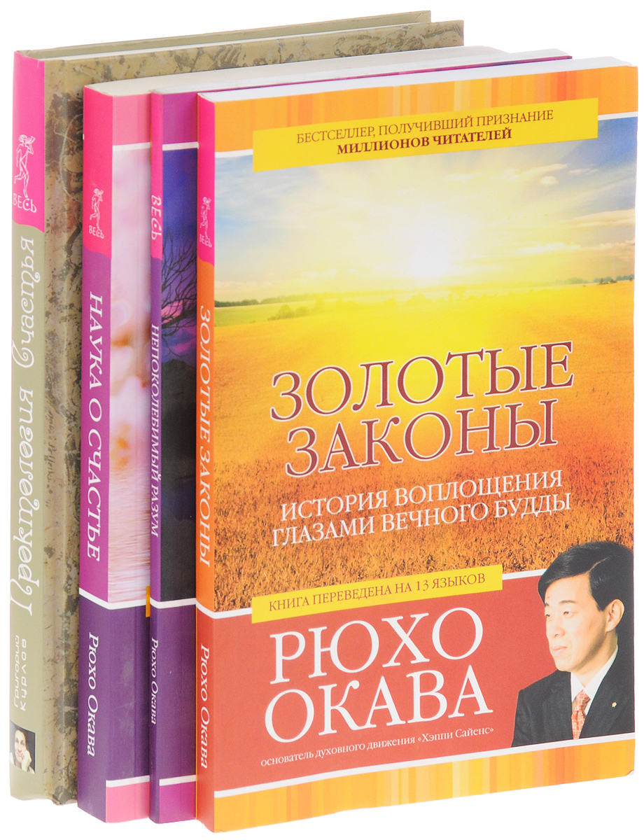 Проктология счастья. Золотые законы. Наука о счастье. Непоколебимый разум (комплект из 4 книг)