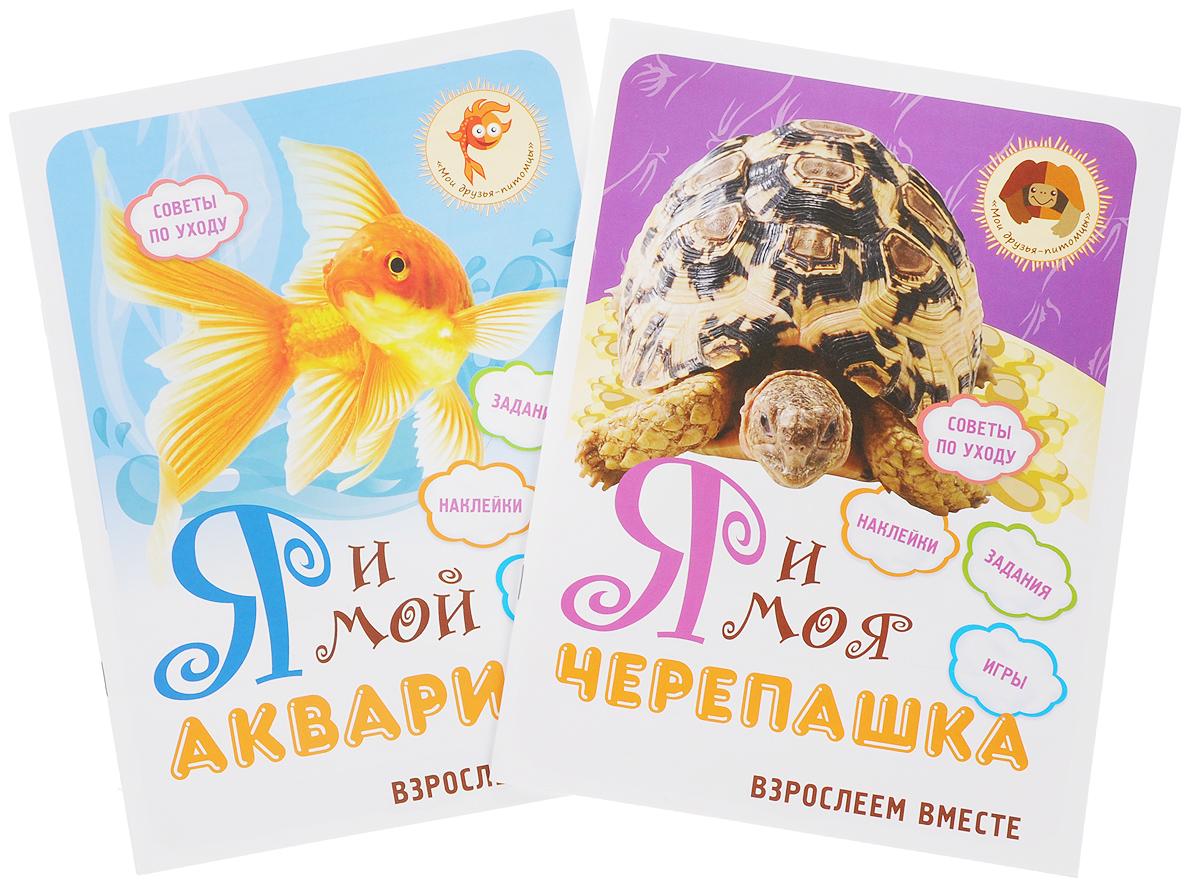 Надежда Лисапова Я и мой аквариум. Я и моя черепашка (комплект из 2 книг) анатолий джордж гуницкий мой аквариум