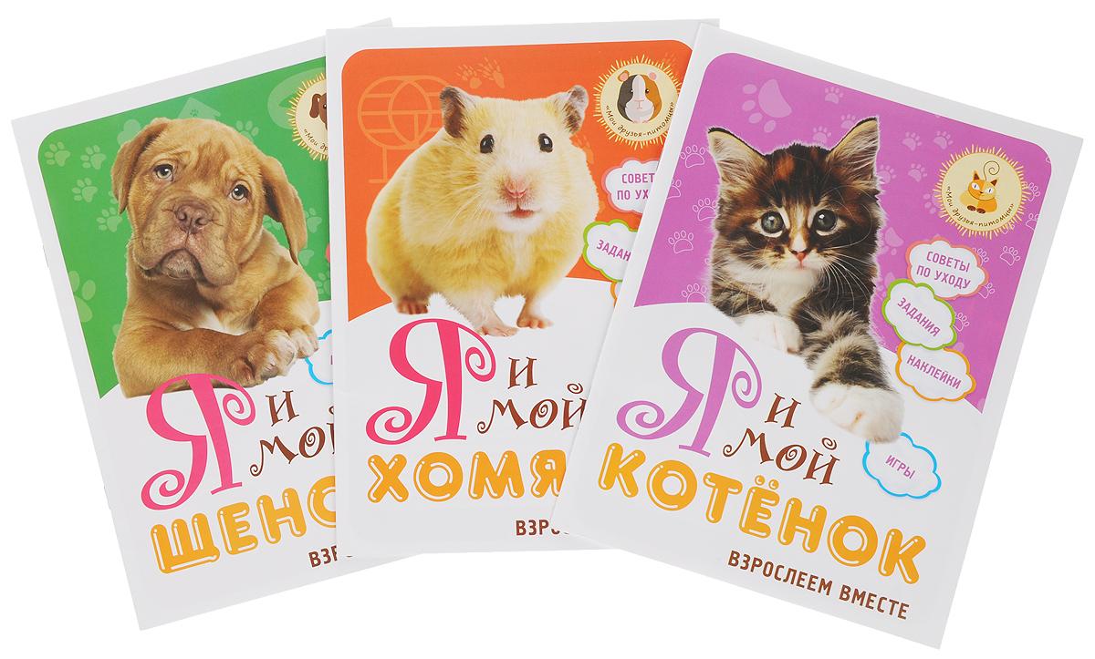 купить Надежда Лисапова Я и мой котенок. Я и мой хомячок. Я и мой щенок (комплект из 3 книг) по цене 193 рублей