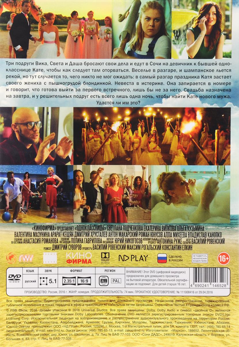 Одноклассницы (DVD) Василий Ровенский