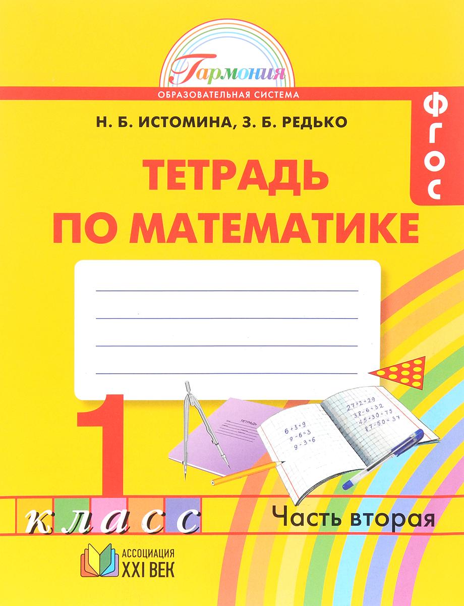 Н. Б. Истомина, З. Б. Редько Математика. 1 класс. Рабочая тетрадь. В двух частях. Часть 2 б у диски на 15 абакане на форд фокус 2