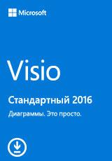 Microsoft Visio Стандартный 2016