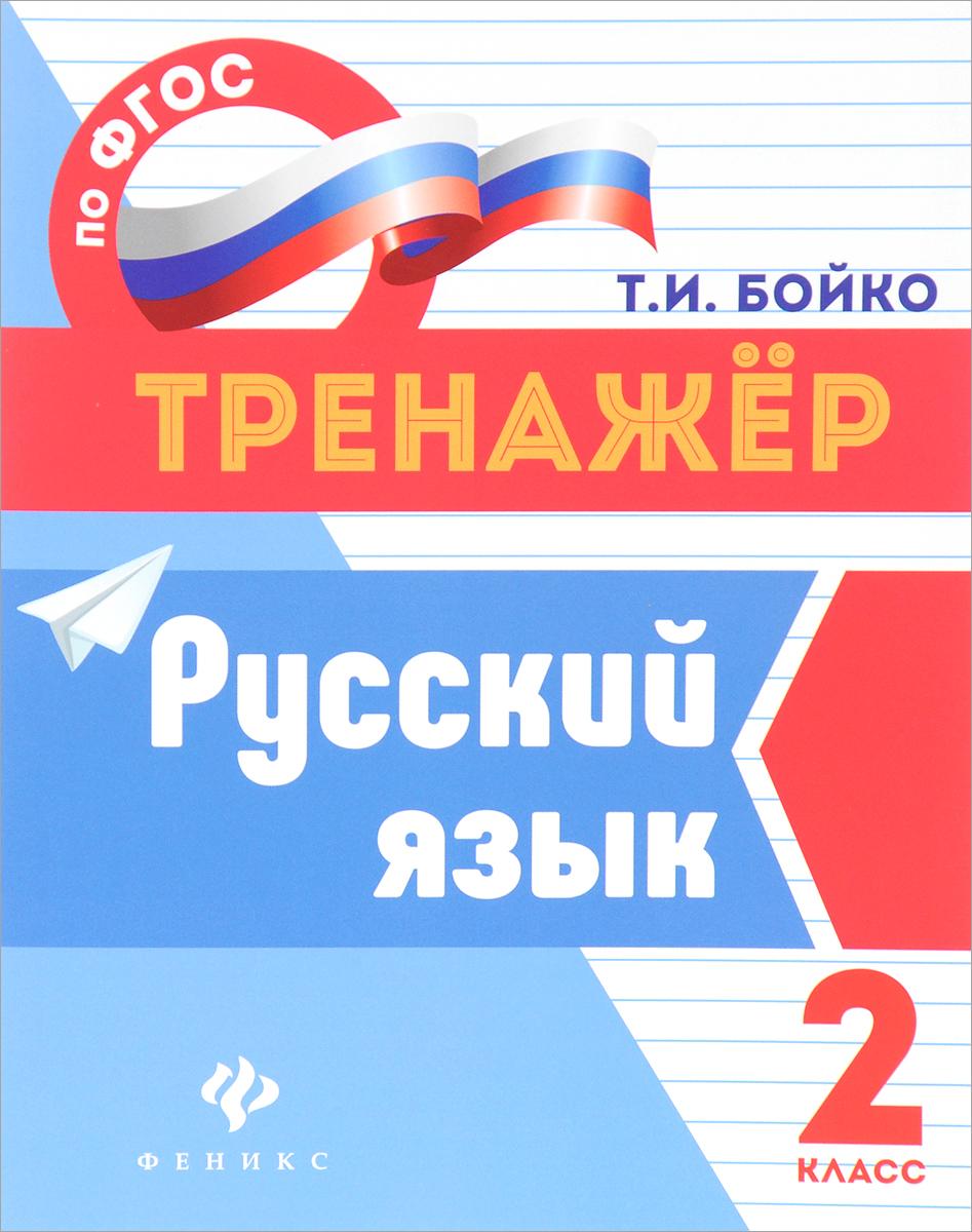 9785222279090 - Т. И. Бойко: Русский язык. 2 класс - Книга