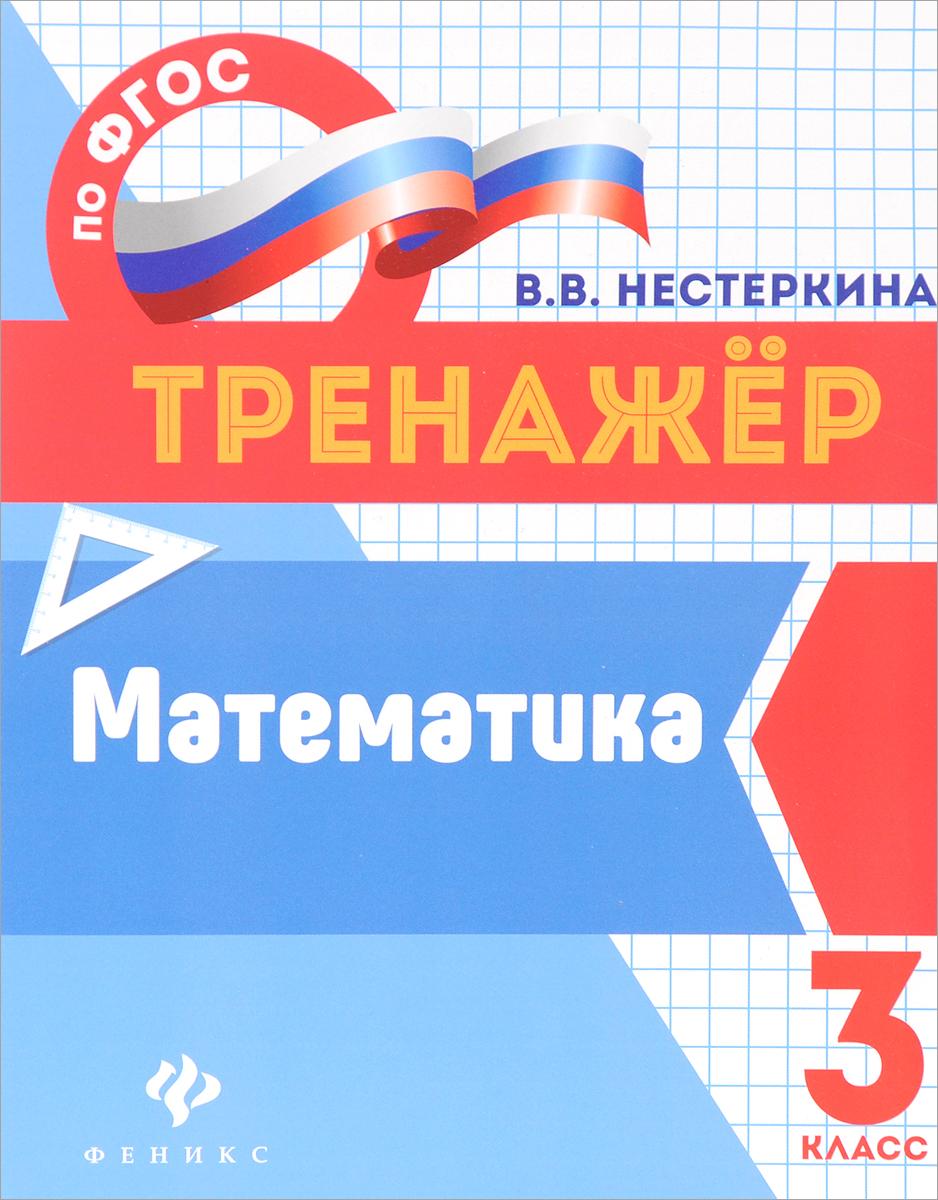 9785222279144 - В. В. Нестеркина: Математика. 3 класс - Книга