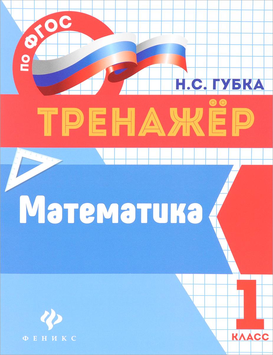 9785222279120 - Н. С. Губка: Математика. 1 класс - Книга