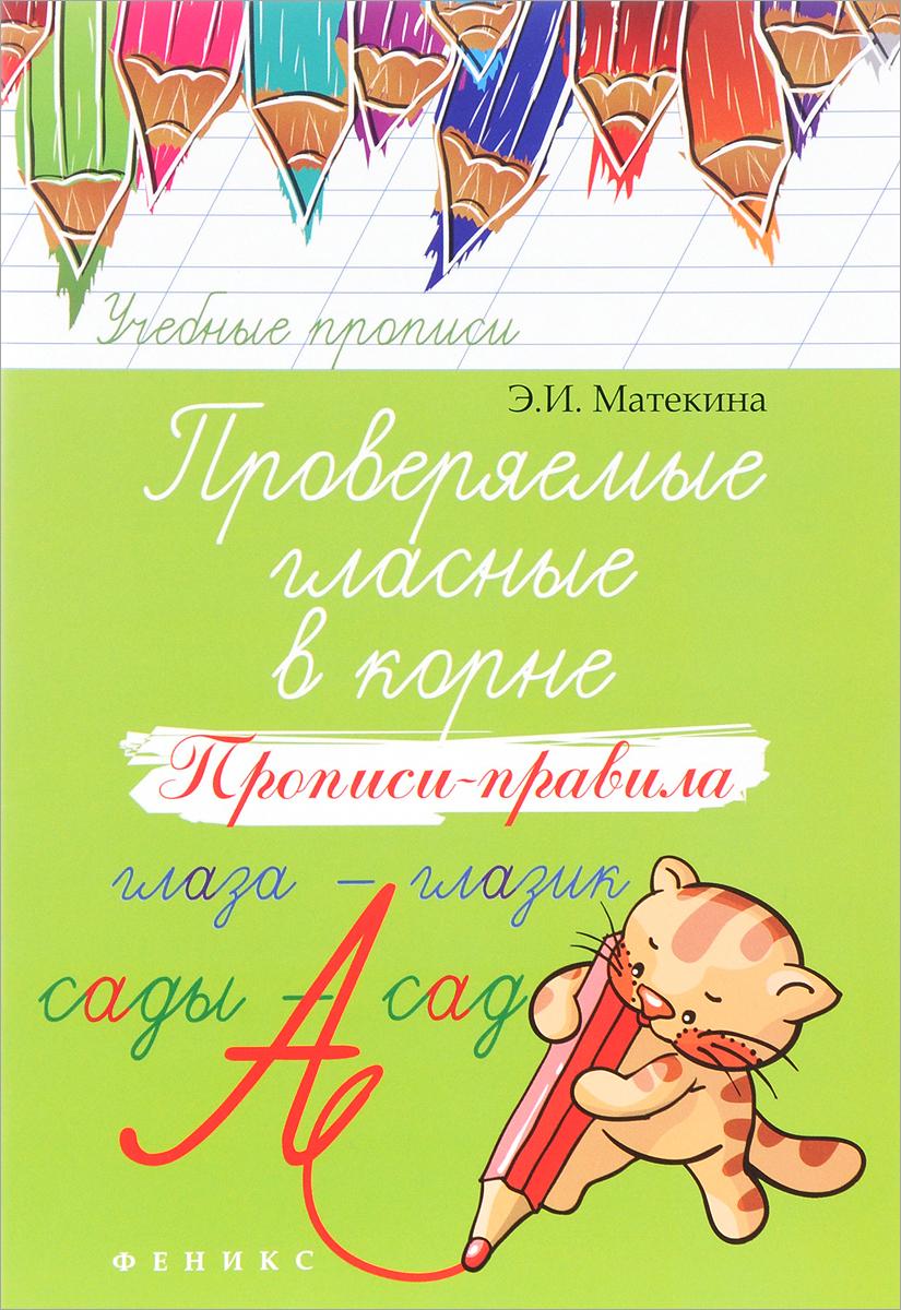 Э. И .Матекина Проверяемые гласные в корне. Прописи-правила прописи для каллиграфии в москве