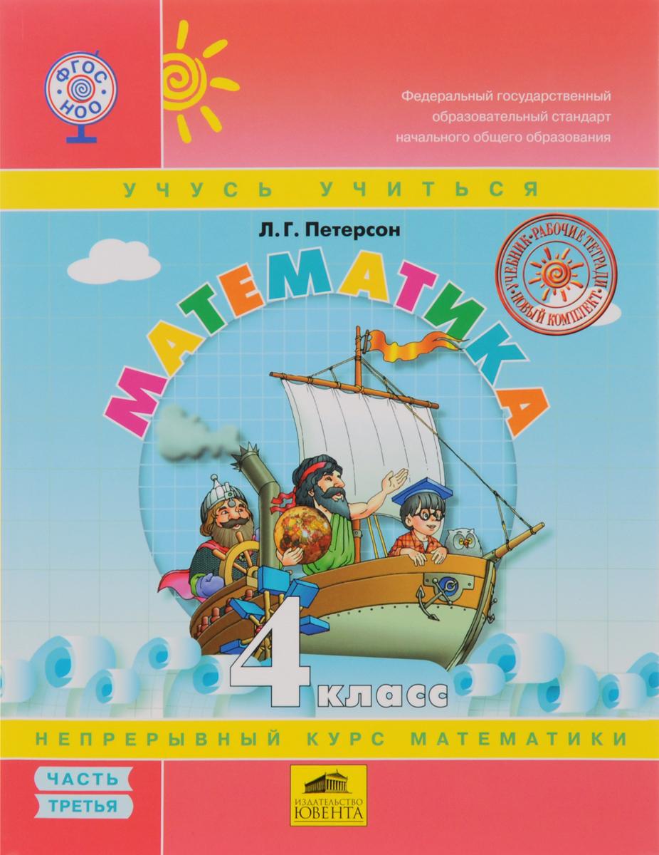 Л. Г. Петерсон Математика. 4 класс. Учебник. В 3 частях. Часть 3