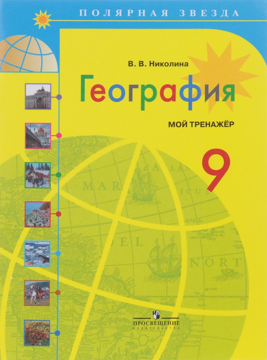 В. В. Николина География. 9 класс. Мой тренажер 9 класс тетрадь тренажер география