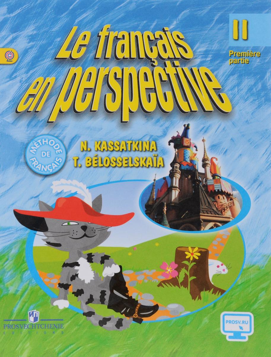 Н. М. Касаткина, Т. В. Белосельская Le francais en perspective 2: Premiere partie / Французский язык. 2 класс. Учебник. В 2 частях. Часть 1