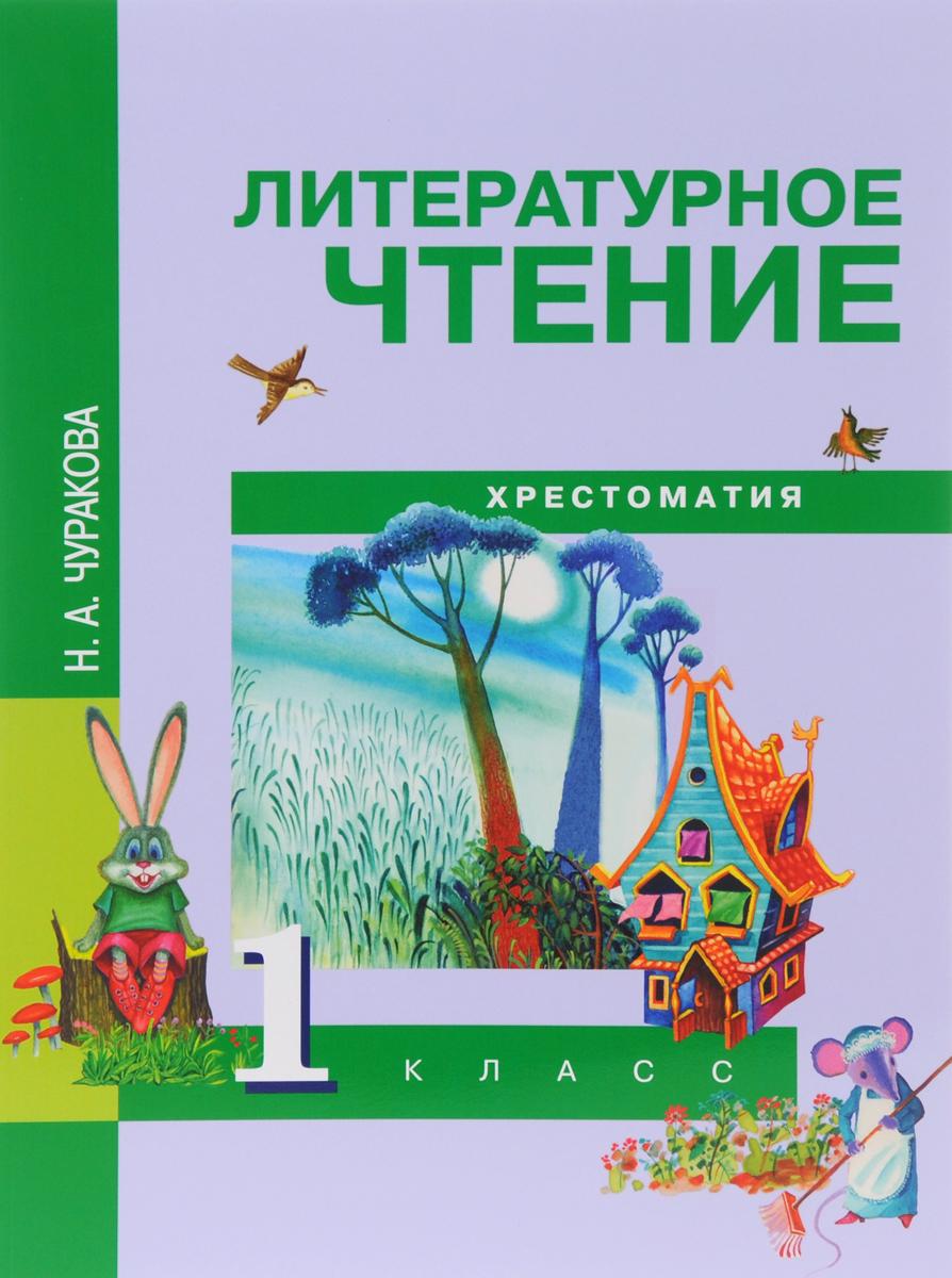 Н. А. Чуракова Литературное чтение. 1 класс. Хрестоматия хрестоматия 1 класс