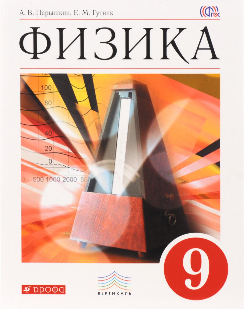 Решебник по новым учебникам физики перышкин
