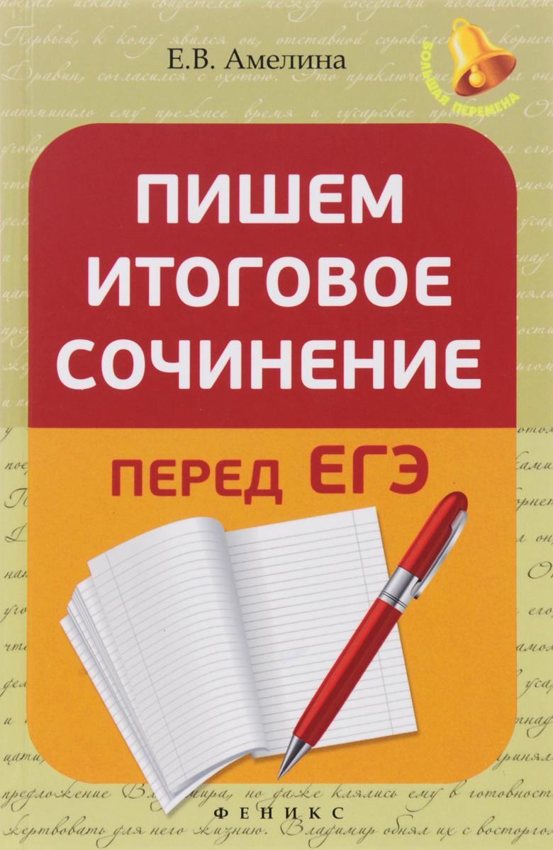 Е. В. Амелина Пишем итоговое сочинение перед ЕГЭ