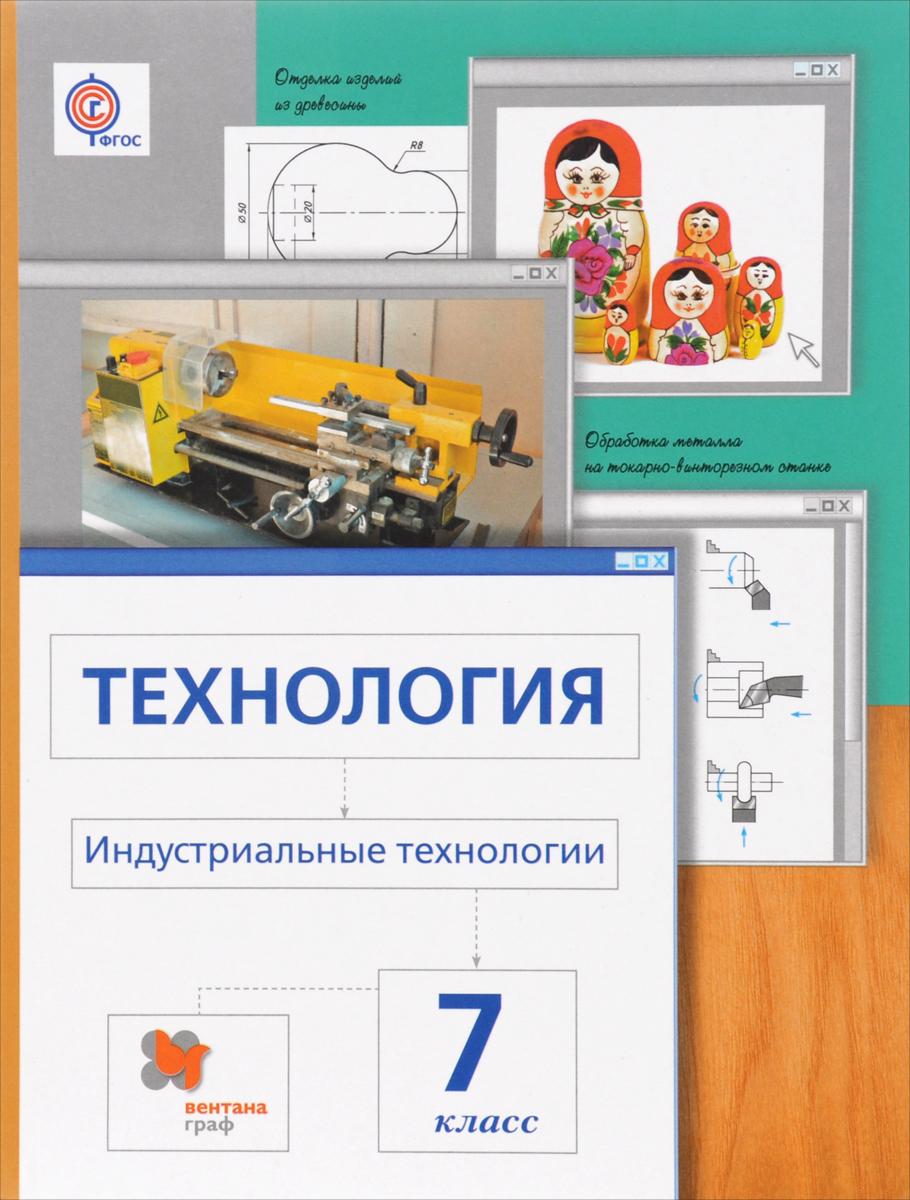 И. А. Сасова, М. И. Гуревич, М. Б. Павлова Технология. Индустриальные технологии. 7 класс. Учебник