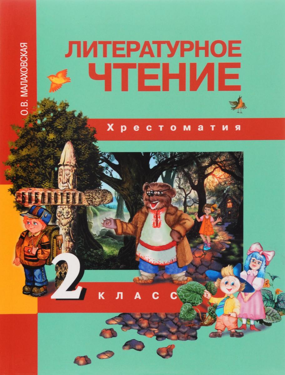 О. В. Малаховская Литературное чтение. 2 кл. Хрестоматия